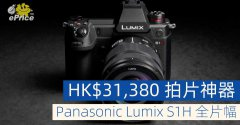 售价 HK$31,380 全片幅  Pan<font color='red'>as</font>onic Lumix S1H 细节公然